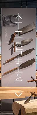 木工工具与手工艺