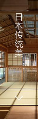 日本传统美