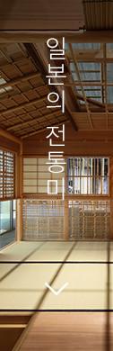 일본의 전통미